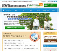 かわさき多摩法事務所/法律事務所